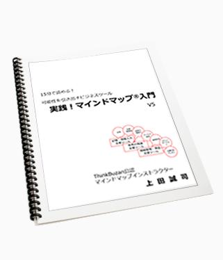 マインドマップ無料小冊子 ダウンロード