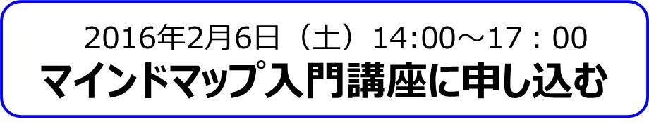 マインドマップ入門講座申込みボタン2/6